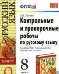 По русскому языку 8 класс, Кулаева Л. М, Липецк