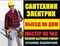 Муж на Час-Сантехник-Электрик-Частник Сочи центр, Сочи