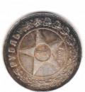 Монеты, Лысьва