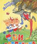 Книги для детей, Данков