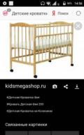 Кровать, Лангепас