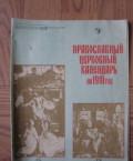 Православный церковный календарь на 1991г, Лесозаводск