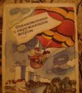 Тетрадь для учащихся. ознакомление С окружающим М, Владивосток
