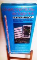 Воздухоочиститель электронный, Лесозаводск