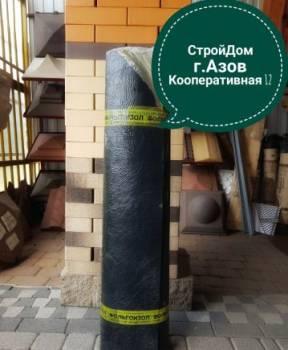 Фольгоизол, Азов, цена: не указана