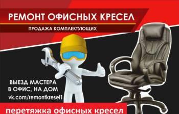 Комплектующие для офисных кресел, Нижнекамск, цена: 100р.