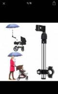 Держатель для зонтика, Нахабино