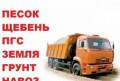 Песок пгс щебень дрова чёрнозём вывоз мусор, Камское Устье