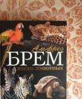 Книга, Сургут