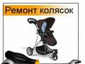 Ремонт детских колясок, Ейск
