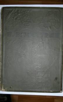 Книга Мичурина