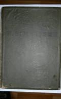 Книга Мичурина, Нахабино