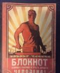 Блокнот отличного работника и хорошего человека, Владивосток
