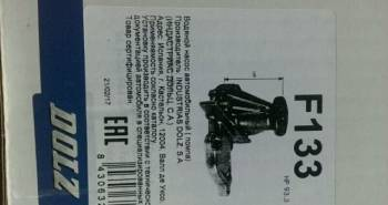 Фольксваген туран сажевый фильтр, помпа долз f133, Калуга, цена: 500р.
