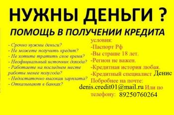 Нужны деньги? Звоните, без предоплаты и залогов до 3 млн руб