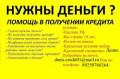Нужны деньги? Звоните, без предоплаты и залогов до 3 млн руб, Москва