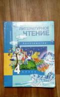 Учебник, Чапаевск