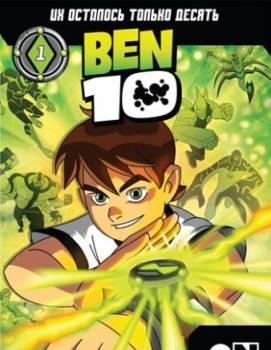 Бен 10 (Ben 10 ) Мегахит с юным супергероем. DVD