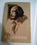 Книга В.И.Ленин Краткий биографический очерк, Мурманск