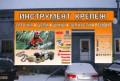Цепи и шины для китайских бензопил, Медвежьегорск