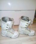 Сноубордические ботинки, Краснотурьинск