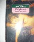 Книги, Хохряки