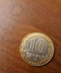 Монета Министерство иностранных дел рф, Кондопога