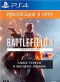 Battlefield 1 Revolution Sony PlayStation4 PS4, Омск