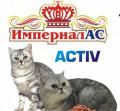 """""""Империал-ас"""" activ для кошек, Волгодонск"""