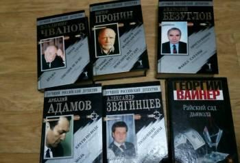 Книги детективы, Самара, цена: 250р.