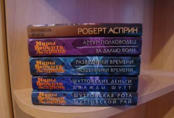 Роберт Асприн, Смоленск, цена: 150р.