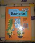 Биология 6 класс, Грязи