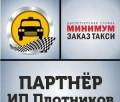 Водитель такси, Новокузнецк