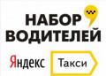 Водитель в Яндекс. Такси. От 0-5 процентов, Тара