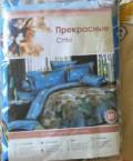 Постельное белье 2.0 новое, Киреевск