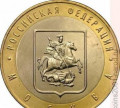 Биметал 2005 года из оборота, Петрозаводск
