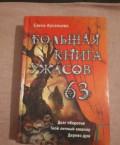 Книга, Ижевск