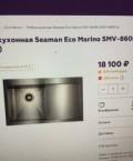 Кухонная мойка раковина seaman eco marino smv-860, Можайск
