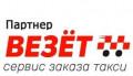 Приглашаем водителей такси (г. Барнаул), Барнаул