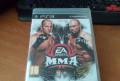 Мма PlayStation 3 (PSP3), Георгиевск
