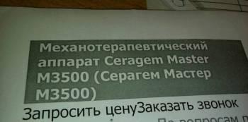 Массажная кровать ceragem master m 3500