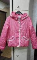 Куртка розовая утеплённая, купить пижаму девушке, Буй