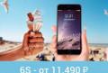 IPhone 6s, Холмская