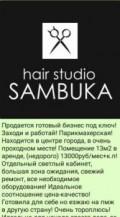 Продам парикмахерскую, Сургут