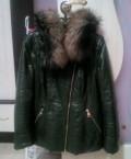 Купить женскую одежду max mara оригинал, куртка осенне-весенняя, Казань