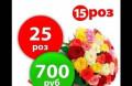 Подарочные букеты из 25 роз, Челябинск