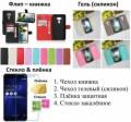 Чехол Пленка Стекло Asus Zenfone 3 Lite ZE520KL, Ростов-на-Дону