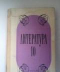 Литература, 3 учебных пособия для 10/11 кл. /абитур, Владивосток