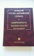 Русско-английский словарь, Вавож