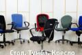 Компьютерное кресло. Ассортимент, Москва